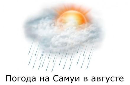 Погода на Самуи в августе