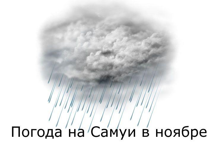 Погода на Самуи в ноябре